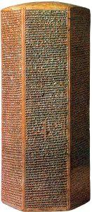 LA ARQUEOLOGÍA Y LA BIBLIA (V)